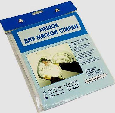 специальный мешок для белья