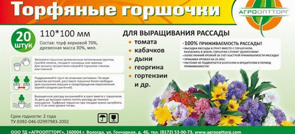 под овощи и цветы